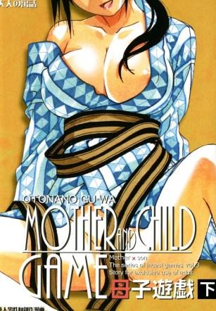 เพื่อนสาวใหม่ คนใกล้ตัว 2 จบ – [Otonano Gu-wa (Yamada Tarou (Kamei))] Boshi Yuugi Ge – Mother and Child Game